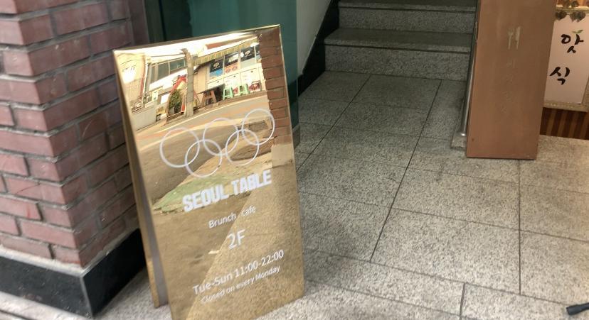 シャロスキル  カフェ Seoul table