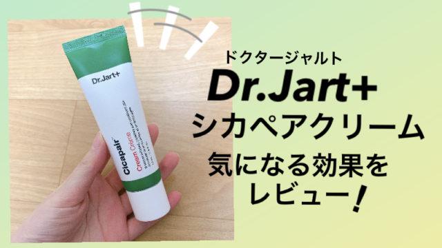 Dr.jart (ドクタージャルト )シカペアクリームはやっぱりすごかった!効果と使用感をレビューする。