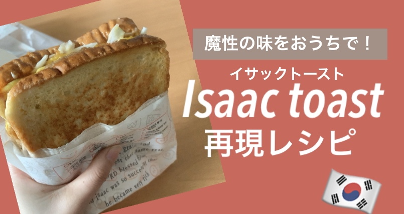 おうちで再現!韓国で人気のイサックトーストのレシピを大公開。【韓国式ホットサンド】