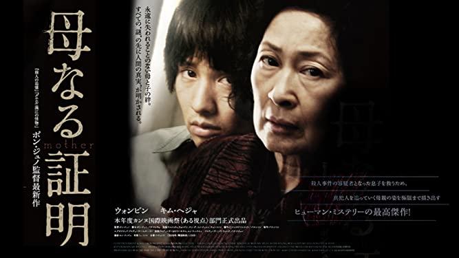 【韓国映画】ポン・ジュノ監督作品『母なる証明』が本当に伝えたかったこととは?&3つの隠された演出(ネタバレ考察)