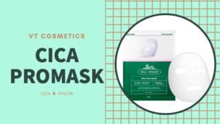 驚きの鎮静効果!マスク肌荒れ・肌トラブルに効くVT COSMETICS・ シカプロマスクをレビューする。【韓国スキンケア・コスメ】