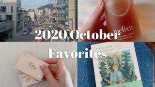 【今月のお気に入り&振り返り】10月の買ってよかったものを紹介!スキンケア、カラコン、インテリア、本などなど。