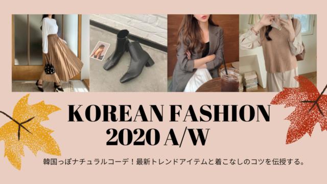 2020年秋・韓国ファッションのキーワードは「ナチュラル」!最新トレンドアイテムと着こなしのコツを伝授する。