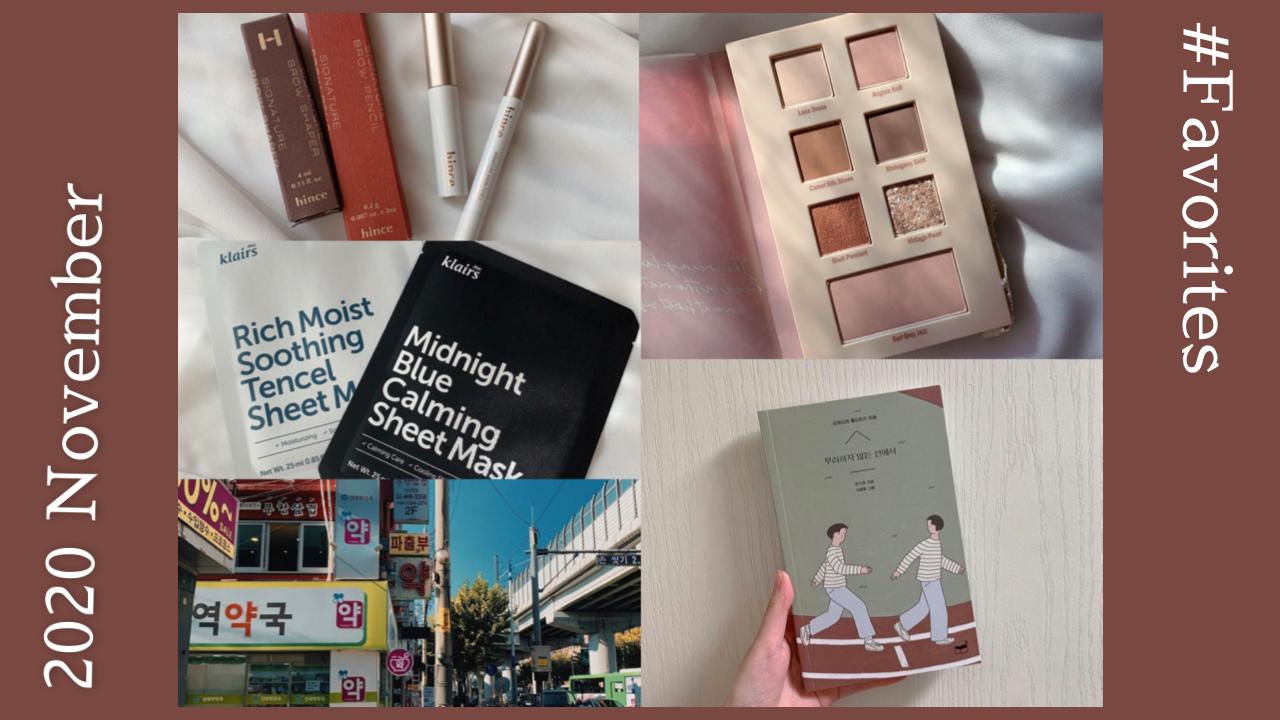 【今月のお気に入り&振り返り】11月の愛用品を紹介!コスメ、スキンケア、読んでよかった本などなど。