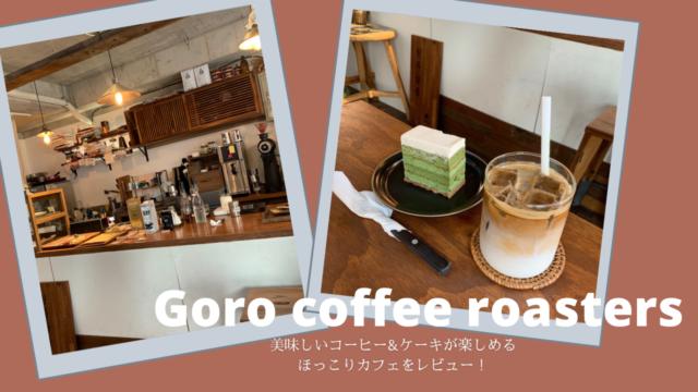 ほっこり山小屋風♡ソウル大入口カフェ「GORO COFFEE ROASTERS」をレビュー!【韓国カフェ】