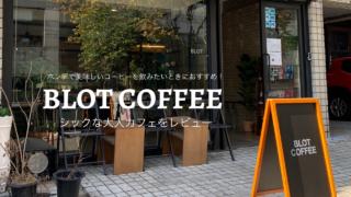 ホンデで美味しいコーヒーを飲みたい時におすすめ!シックで大人なカフェ「BLOT COFFEE」【韓国カフェレビュー】