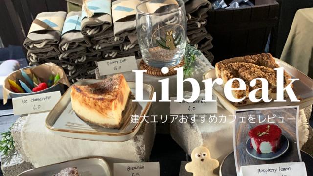 美味しいオリジナルドリンク&デザートが魅力♡建大(コンデ)のおすすめカフェ「Libreak」をレビュー!【韓国カフェ】