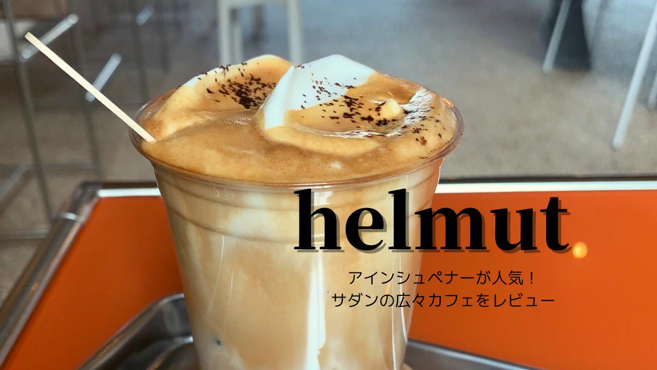 アインシュペナーが人気!サダンの広々カフェ「helmut」をレビュー♪【韓国おすすめカフェ】