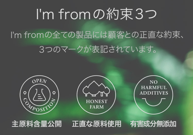 im from(アイムフロム)ハニーマスクの3つの約束