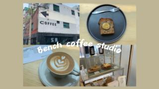 梨大(イデ)で美味しいコーヒーを飲むならココ!「Bench coffee studio」をレビュー♡【韓国カフェ】