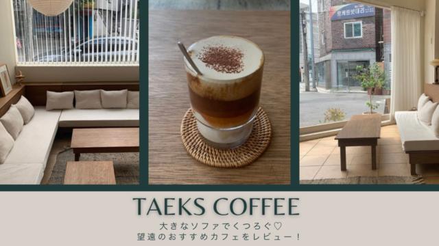 大きなソファでゆったりくつろぐ♡望遠(マンウォン)カフェ「Taeks Coffee」をレビュー【韓国カフェ】