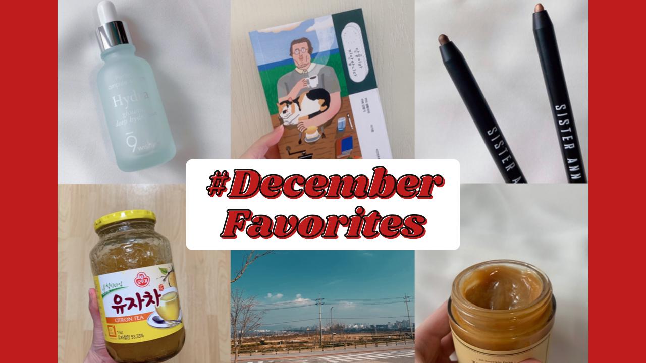 【今月のお気に入り&振り返り】12月買ってよかったものを紹介!スキンケア、コスメ、本、韓国のコロナの現状についてなどなど。