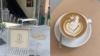 ほっこり陽だまり空間が素敵♡ヨニドンカフェ「Coloured bean」をレビュー!【韓国カフェ】