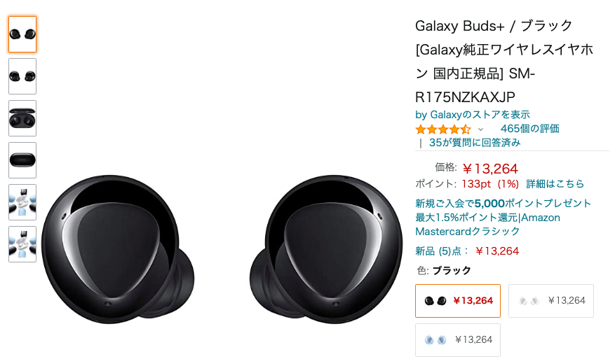 AmazonでのGalaxy buds +ページ