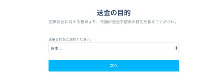 Transferwise送金の目的入力画面
