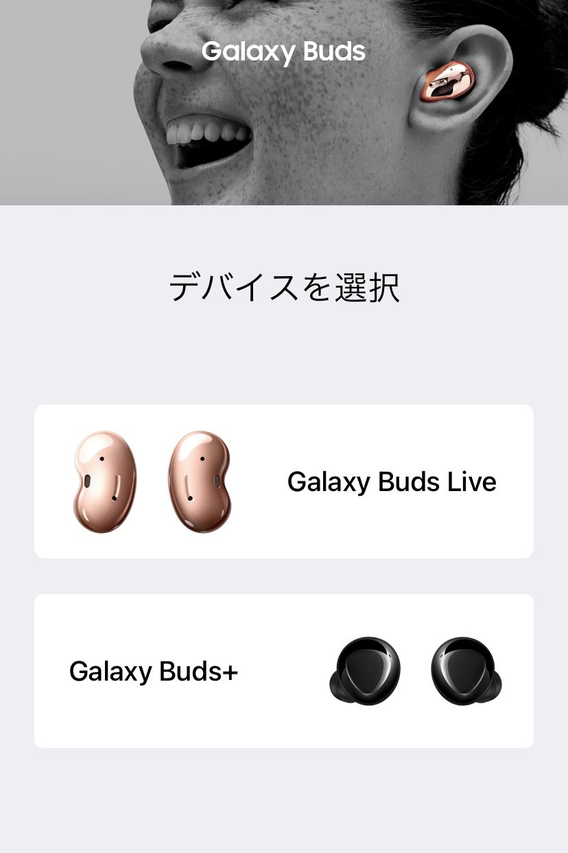 galaxy buds アプリの画面