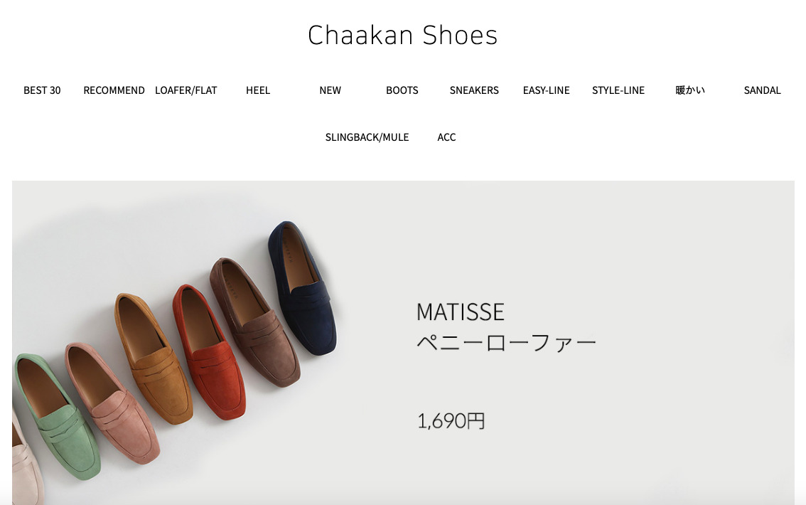 chaakan shoesのサイト