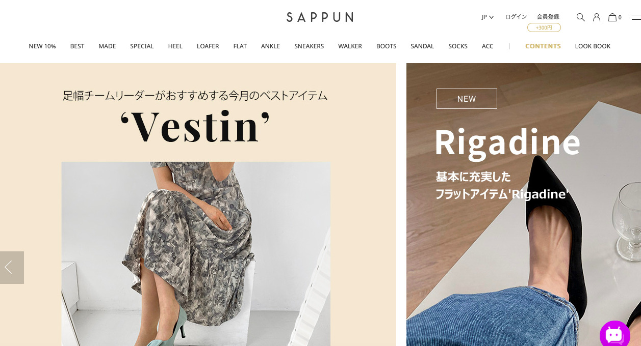 SAPPUNのサイト
