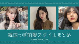 【2021年最新】シースルーバングだけじゃない!韓国でリアルに流行ってる前髪スタイル&巻き方まとめ。