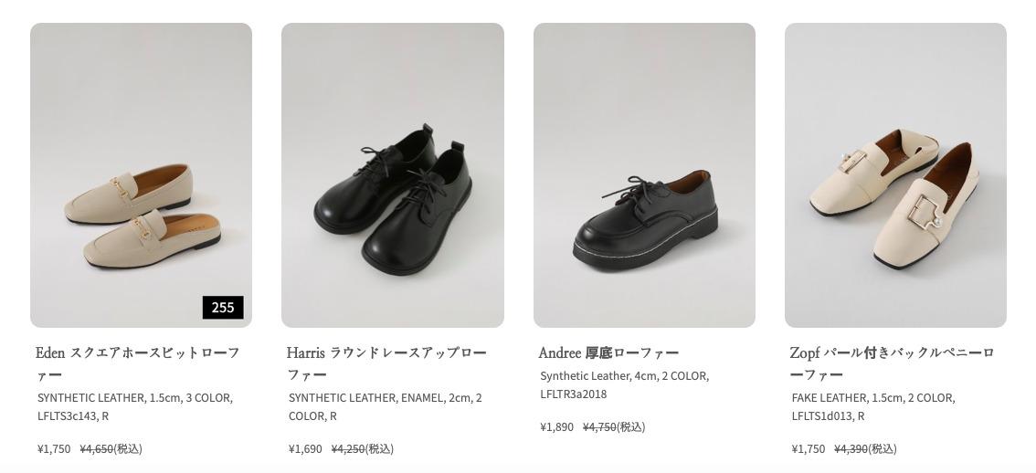chaakan shoesのローファー