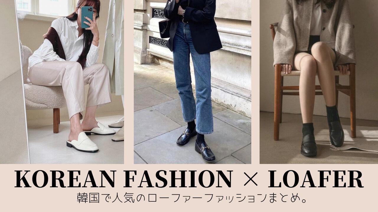 上品韓国っぽコーデは「ローファー」で作る!韓国で人気のローファーファッションまとめ。