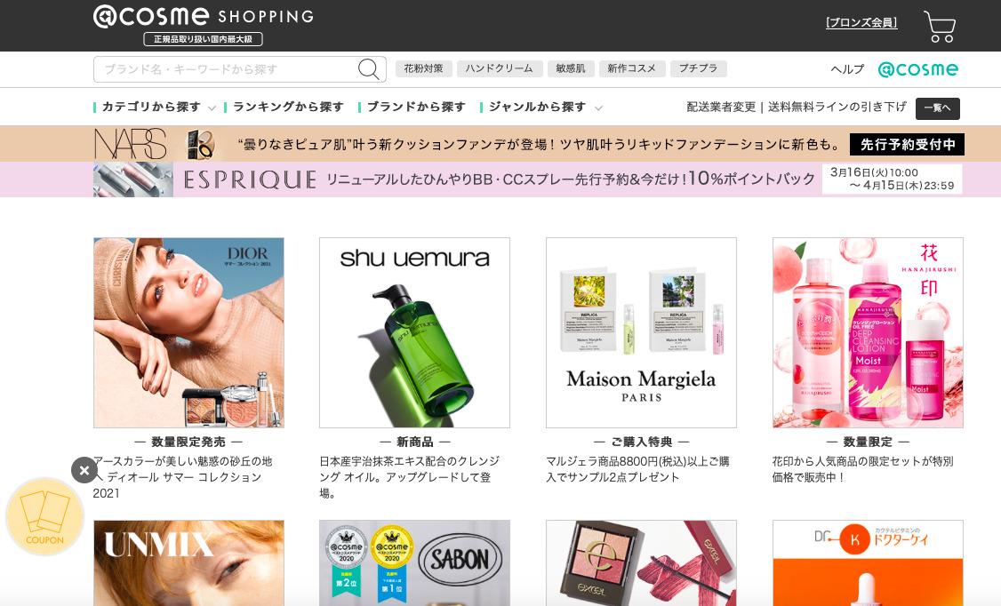 後払い可能な韓国コスメ通販サイト @cosme shopping