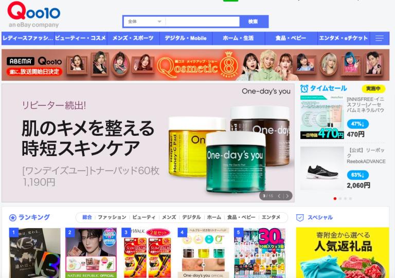 後払い可能な韓国コスメ通販サイト Qoo10