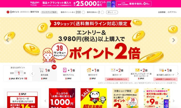 後払い可能な韓国コスメ通販サイト 楽天市場