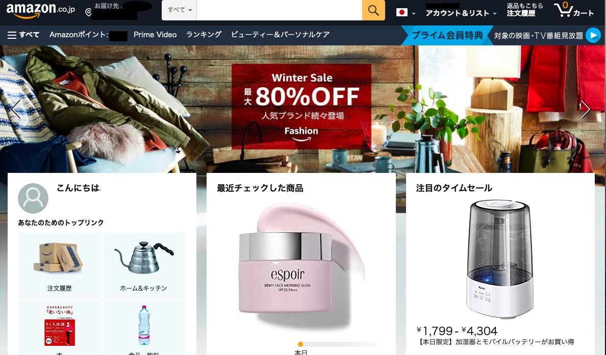 後払い可能な韓国コスメ通販サイト amazon