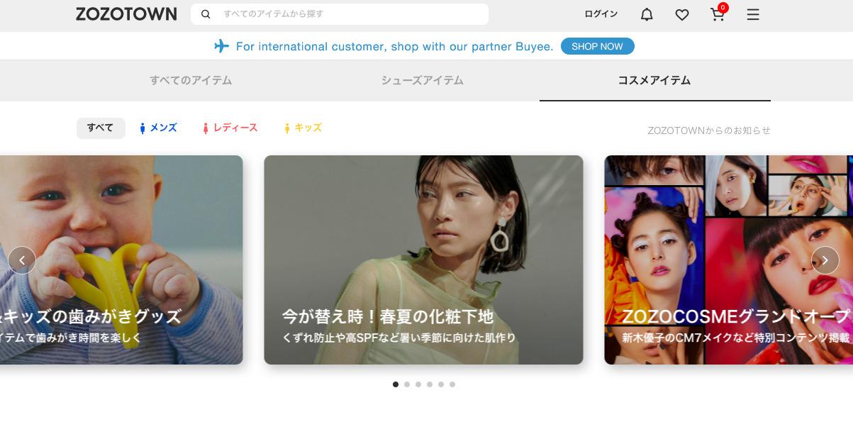 後払い可能な韓国コスメ通販サイト zozo cosme