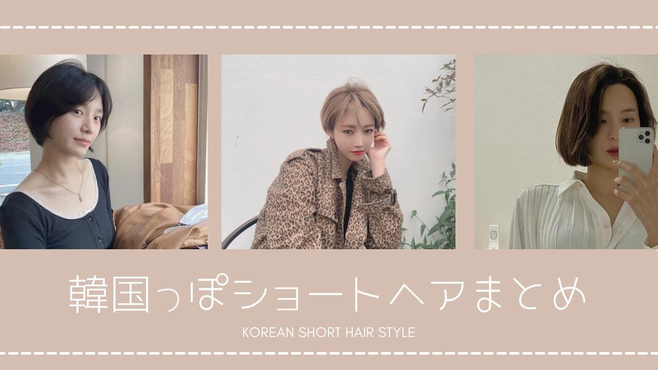 韓国ヘアスタイル ショート