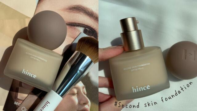『hince(ヒンス)』のファンデーションですっぴん風美肌に!使用感を口コミ♪