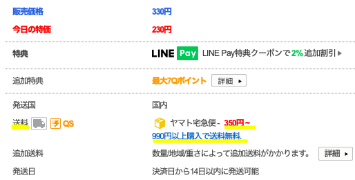 Qoo10 商品ページ