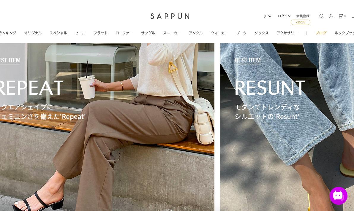 SAPPUNサイト