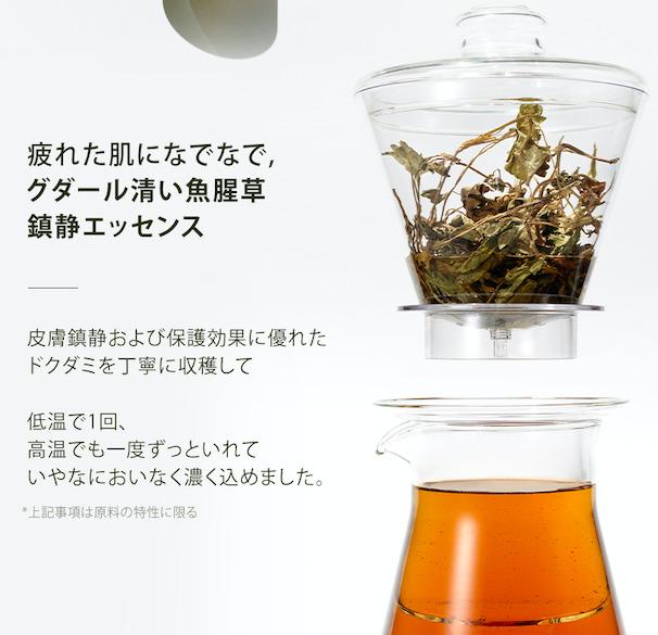 goodal(グーダル)化粧水 成分1