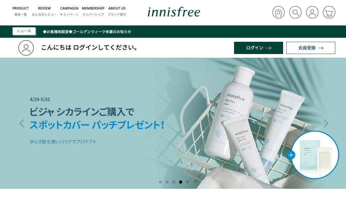 innisfree(イニスフリー)トップページ