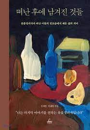 ムーブ・トゥ・ヘブンの原作「떠난후에 남겨진 것들(去った後に残されたものたち)」