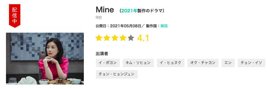 韓国ドラマ「mine」口コミ