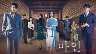 韓国ドラマ『mine』が豪華で面白い!キャストや評価、配信時間まとめ