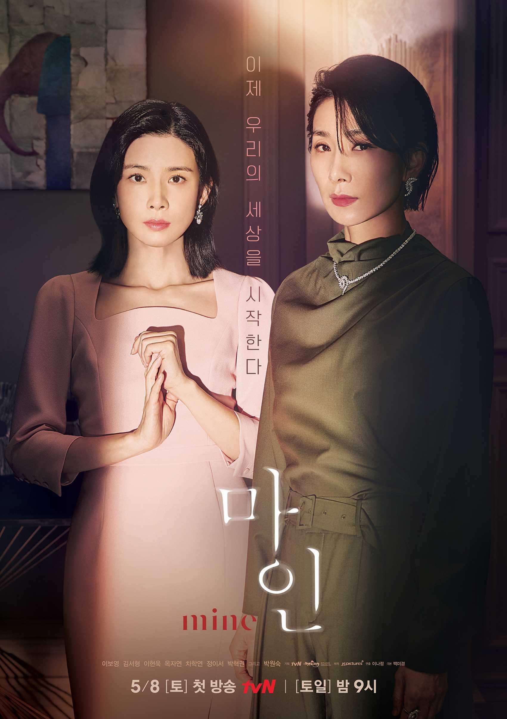 韓国ドラマ「mine」視聴率