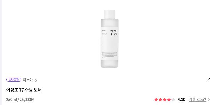 アヌア ドクダミ化粧水 口コミ1