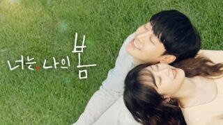 「君は私の春」のあらすじやキャストは?韓国の視聴率や評価も解説!