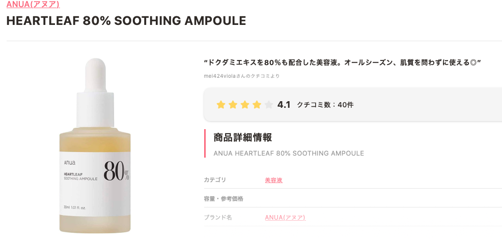 Anua(アヌア)ドクダミアンプル 日本での口コミ