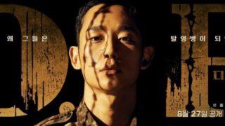 Netflix『D.P.-脱走兵追跡官-』から分かる韓国徴兵制のリアル【韓国ドラマレビュー】