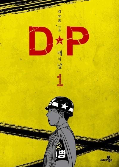 D.P netflix 原作